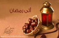 کلیپ در مورد ماه مبارک رمضان - رمضان مبارک