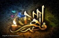 بهترین نوحه ایام فاطمیه سلام الله علیها - فاطمیه