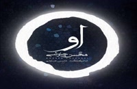 موزیک زیبای او از محسن چاوشی