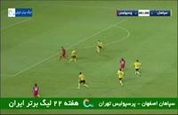 خلاصه مسابقه فوتبال سپاهان اصفهان - پرسپولیس تهران