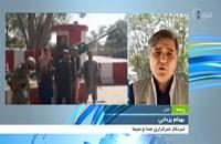 آخرین تحولات کابل - افغانستان