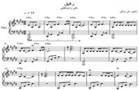 نت پیانو آهنگ رفیق از علی زند وکیلی به همراه آکورد