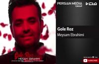 آهنگ میثم ابراهیمی - گل رز