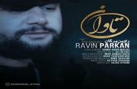 دانلود آهنگ جدید راوین پرکان به نام تاوان | پخش سراسری تهران سانگ