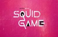 تریلر سریال Squid Game
