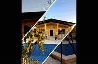 خرید باغ ویلای 650 متری با 150 متر بنا در شهریار