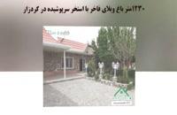 فروش باغ ویلای فاخر با استخر سرپوشیده در کردزار