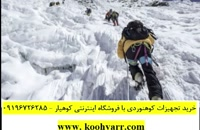 بادگیر کوهنوردی / کاپشن بادگیر اصل