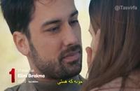 دانلود قسمت 58 سریال ترکی دستم را رها نکن Elimi Birakma با زیرنویس فارسی