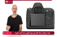 آموزش مقدماتی اصول عکاسی پرتره با دوربین حرفه  ای