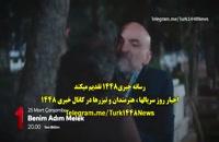 سریال اسم من ملک قسمت 26 با زیر نویس فارسی/لینک دانلود توضیحات