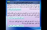 حديث علی مع الحق والحق مع علی در کتب اهل سنت خلفا
