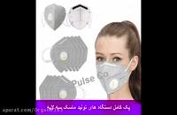 فروش دستگاه تولید ماسک سه لایه