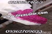 دستگاه مخمل پاش و خدمات مخملپاش 02156574663