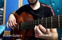 آکورد گیتار آهنگ برگرد دوباره