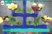 آموزش ساخت آبنما به صورت کامل _ 09130919448