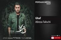آهنگ قاف علیرضا طلیسچی - Alireza Talischi Ghaf