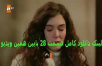 سریال هرجایی قسمت 28 با زیر نویس فارسی/لینک دانلود توضیحات
