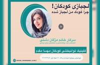 پارت325_بهترین کلینیک توانبخشی تهران - توانبخشی مهسا مقدم