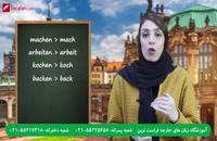 آموزش گرامر زمان گذشته در زبان آلمانی (Perfekt)