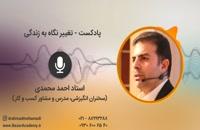 استاد احمد محمدی - تغییر نگاه به زندگی
