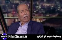 دانلود همرفیق قسمت 27 علی نصیریان
