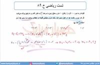جلسه 142 فیزیک دهم - کار و انرژی درونی 4 و تست ریاضی خ 89  - مدرس محمد پوررضا