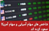 تحلیل تقویم اقتصادی- جمعه 12 شهریور 1400