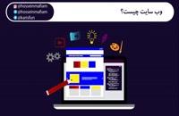 آموزش طراحی سایت رایگان - وب سایت چیست؟