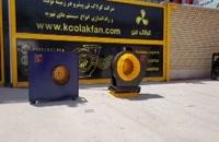 تست دستگاه سانتیفیوژ 1.5 کیلو وات کولاک فن09121865671