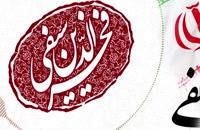 ✅دکتر فخرالدین سیفی .✅کاندید یازدهمین دوره انتخابات مجلس شورای اسلامی