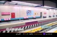 زمان بندی حرکت قطارها در مترو تهران و حومه به روال عادی بازگشت