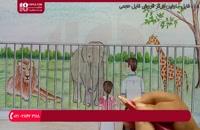 آموزش نقاشی به کودکان - نحوه نقاشی کردن باغ وحش