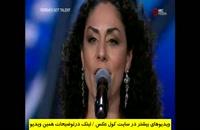 اجرای نگار (که همه داورها را وادار به تشویق ایستاده کرد) در پرشیاز گات تلنت (ابی، آرش، مهناز افشار) Persia's Got Talent