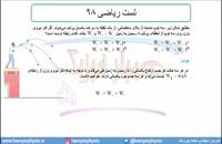 جلسه 118 فیزیک دهم - کار 6 و تست ریاضی 98 - مدرس محمد پوررضا