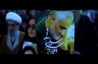 """نماهنگ """"سردار دلها"""" حاج قاسم سلیمانی"""