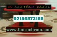09127692842/تولید کننده انواع دستگاه های مخمل پاش صنعتی و خانگی/پودر مخمل عمده