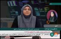 جدیدترین آمار کرونا در ایران - 4 آبان 99