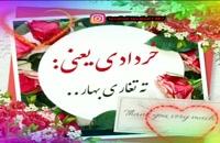 دانلود کلیپ شاد تولد خرداد ماهی