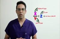 آموزش کامل نحوه محاسبات دارویی