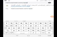 آموزش دانلود اپلیکشین موبایل اندروید ایران کازمد