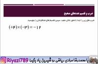 ریاضی7 فصل2