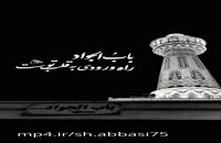 دانلود کلیپ جدید و کوتاه شهادت امام جواد