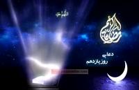 دعا روز 11 ماه مبارک رمضان