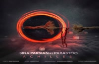 موزیک زیبای آشیل از سینا پارسیان