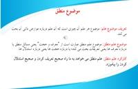 درس منطق استاد مطهری (جلسه 3) مدرس دکتر  جلال خدایاری