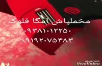 پودرمخمل 09385324434 پودر مخمل ایرانی /پودر مخمل ترک/چسب مخمل ضد اب
