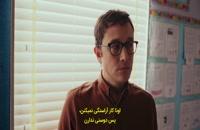 سریال Mr. Corman 2021 آقای کورمن قسمت 2 با زیرنویس فارسی چسبیده  • فیلم مووی وان •