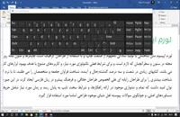 آموزش ورد - بخش سوم - ویرایش متن - قسمت اول