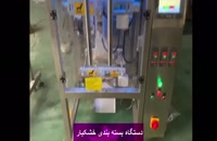 دستگاه پیشرفته بسته بندی خشکبار